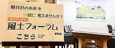 風土フォーラム事務局 image